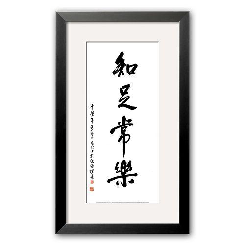 Art.com Self Knowledge Brings Happiness Framed Art Print By Yuan Lee