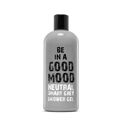 BE IN A GOOD MOOD Neutral Smart Grey Shower Gel Neutral Smart Grey